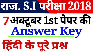 8 October Rajasthan police si(Sub-inspector) paper solution pdf,Answer key,paper-1,Hindi,paper 2,gk