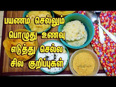 பயணம் செல்லும் பொழுது  உணவு   Picnic Food Tips In Tamil