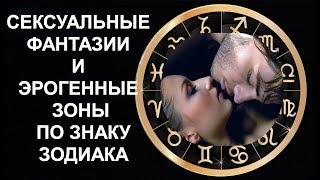 сексуальные фантазии и Тайные эрогенные зоны по знаку зодиака