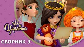 Царевны 👑 Сборник 3 🔝 Новые серии