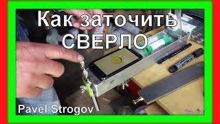 Как правильно затачивать сверла.(Как быстро и правильно заточить сверло. Homemade Strogoff Sharpener. Как сделать самодельное приспособление для заточки..., 2014-06-24T15:12:01.000Z)
