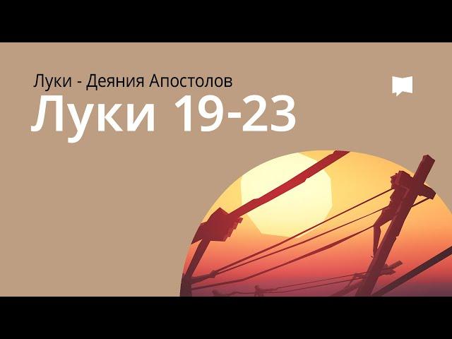 Евангелие от Луки, Гл.19–23