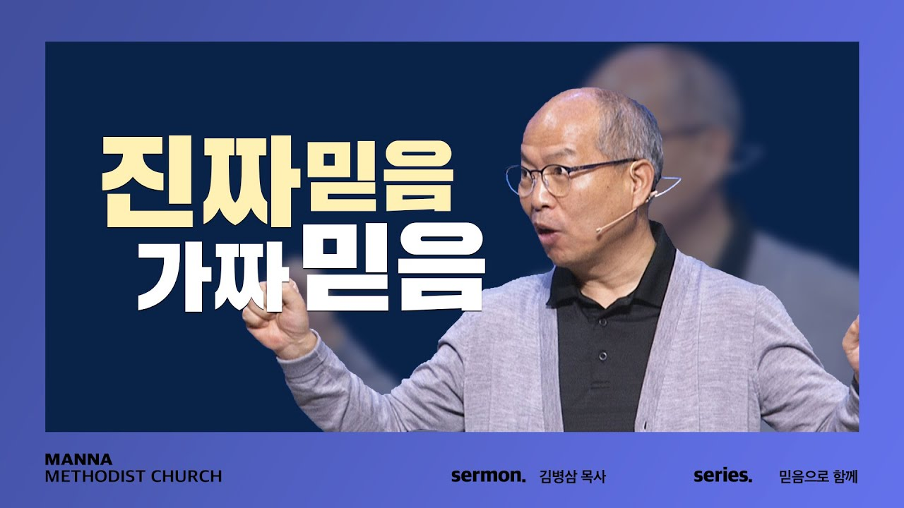 만나교회  [주일예배] 당신의 믿음을 하나님께서 인정하실까요? - 김병삼 목사 | 2021-09-26