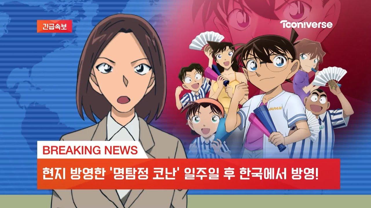 ★긴급속보★ [명탐정코난 2021] 한국 최초 TV 동시방영!!