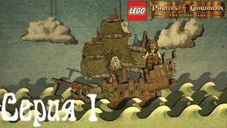 Lego Pirates of the Caribbean Co-op Серия 1 [Порт-Рояль]