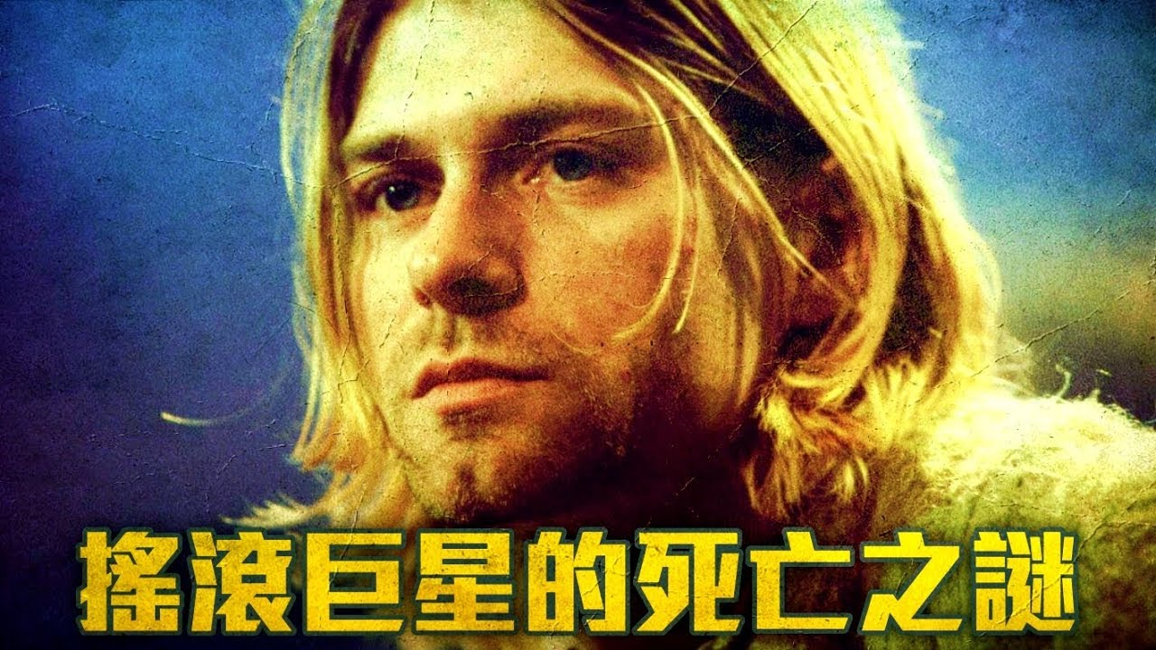 27歲的搖滾巨星,在如日中天時陳屍家中,留下的18個未解之謎!