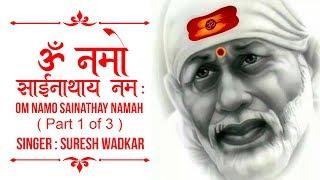Om Namo Sainathay Namah ( Part 1 of 3 ) ओम नमो साईनाथाय नमः | Suresh Wadkar | Sai Baba Mantra Dhun