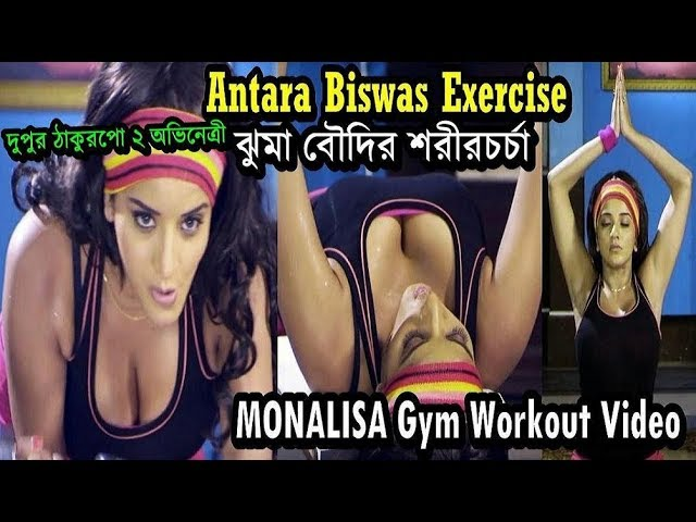 Dupur Thakurpo 2-?? Jhuma Boudi ????????? ????? ???? ?????   Antara Biswas aka Monalisa Gym Workout