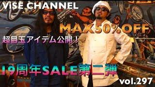 【ViSE Channel #297】19周年SALE企画!MAX50%OFF パンヘッド ナックル ショベル  名古屋  ビンテージ  HARLEYDAVIDSON CHOPPER ハーレー