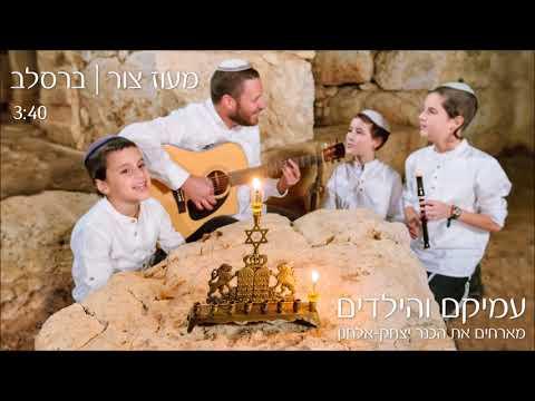 מעוז צור - ברסלב | עמיקם והילדים - Maoz Tzur - Breslev