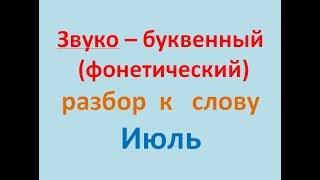 Звуко – буквенный  (фонетический) разбор  к   слову  Июль