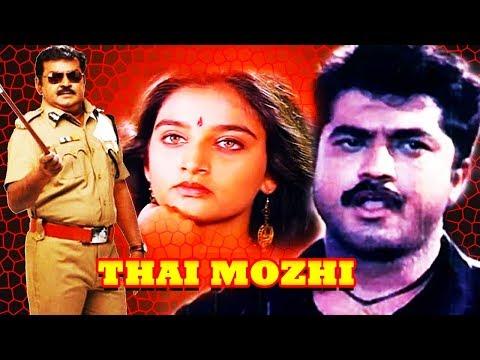 Thai Mozhi 1992   Full Tamil Movie   Vijayakanth, Sarath Kumar, Mohini   HD   Cinema Junction