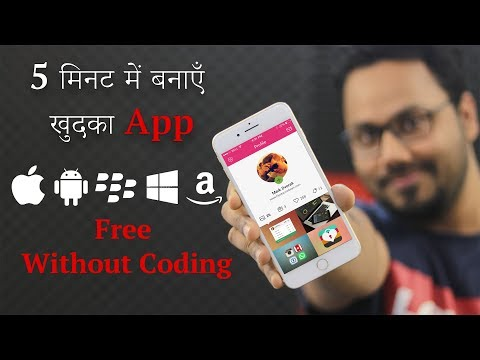 How To Create An App For Free Without Coding In Just 5 Minutes | App Development