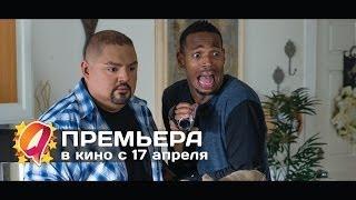 Дом с паранормальными явлениями 2 (2014) HD трейлер | премьера 17 апреля