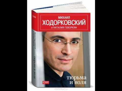 Михаил Ходорковский ТЮРЬМА И ВОЛЯ