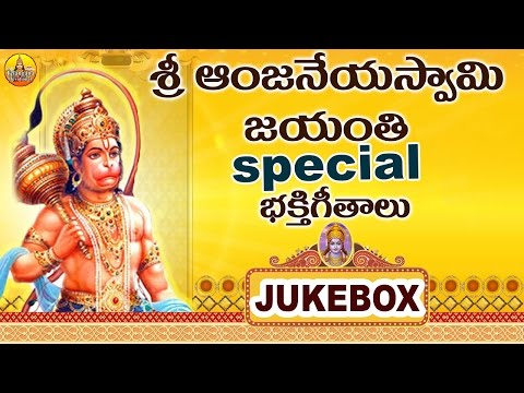 Hanuman Jayanthi Songs | Kondagattu Anjanna Songs Telugu | Anjaneya Swamy  Devotional Songs Telugu