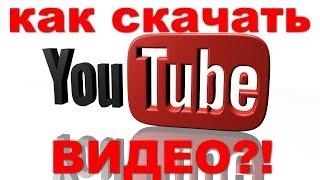 Как скачать видео с ютуб канала