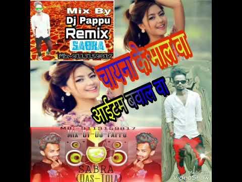 China Ke Mall Ba Dj Pappu Remix