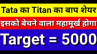 TATA क Titan क बप शयर इसक बचन वल महमरख हग TARGET = 5000