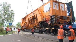 ''Центр механизации путевых работ Белорусской железной дороги'' пополнился новой уникальной машиной