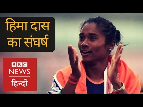 world-junior-athletics-championships-gold-medalist-hima-das-life-journey-(bbc-hindi)
