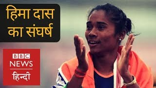 World Junior Athletics Championships Gold Medalist Hima Das Life Journey (BBC Hindi)