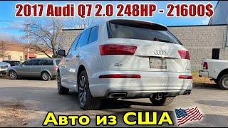 2017 Audi Q7 2.0 248HP - 21600$. Авто из США 🇺🇸.Как сэкономить 10000$.
