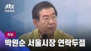 [속보] 박원순 서울시장 연락두절…딸이 경찰에 실종 신고 / JTBC News