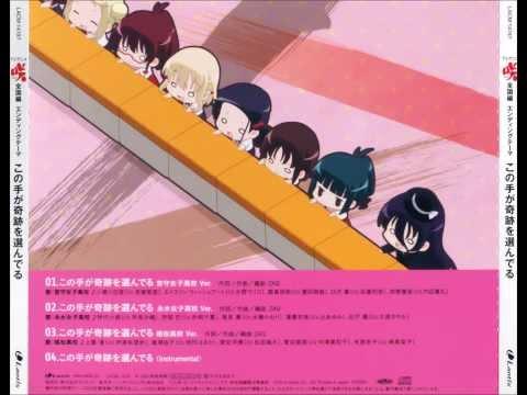咲-Saki-全国編 Saki Zenkoku Hen ED Ending FULL - Kono Te ga Kiseki wo Eranderu *W.Album Dwl Link*