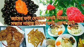 সকাল থেকে সন্ধ্যার ব্লগ || জামের লোভনীয় ভর্তা || Bangladeshi blogger Aunto