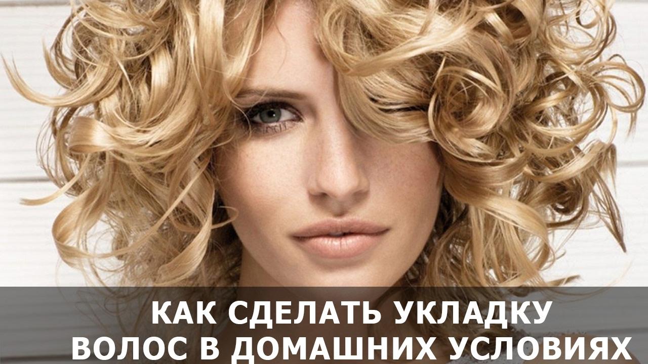 Как самому сделать укладку волос фото 352