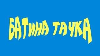 ЕЛАРАШ - БАТИНА ТАЧКА
