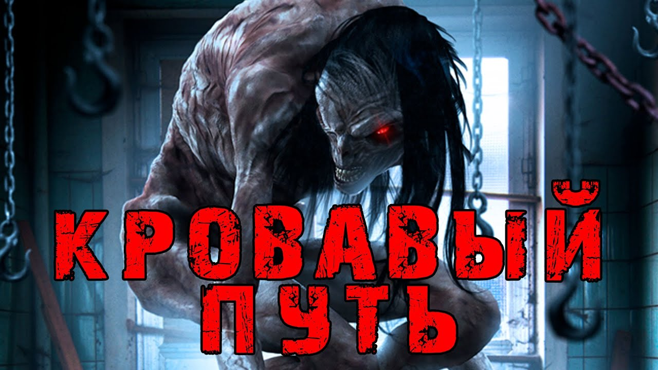 Download Кровавый путь HD 2016 (Ужасы, Триллер, Приключения) / Road to Red HD
