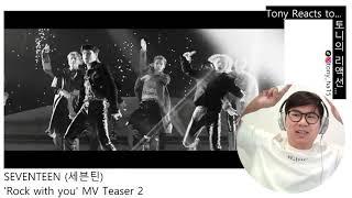 SEVENTEEN (세븐틴) - 'Rock With You' MV Teaser 2 Reaction 뮤직비디오…