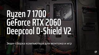 Экшн-сборка компьютера для монтажа и игр, разгон RyZen 7, карта RTX 2060 и корпус Deepcool