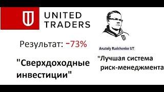 Отзыв о компании United traders. Факты и Цифры. Интересно.