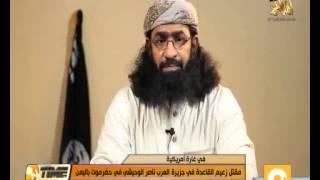 مقتل زعيم القاعدة في جزيرة العرب ناصر الوحيشي في حضرموت باليمن