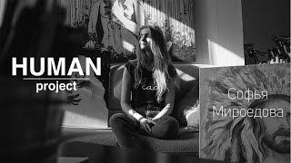 Софья Мироедова - Про вдохновение, талант и современное искусство
