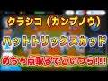 #646【ウイイレアプリ2018】クラシコ(カンプノウ)ハットトリックスカッド!めっちゃ点取るでこいつら!!!!