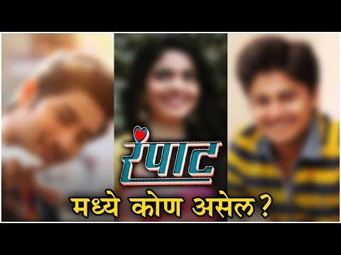 "Rampaat  रंपाटमध्ये ""नक्की कोण असेल"" ?  Zee Studios Ravi Jadhav  Upcoming Movie 2019"