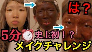 【久々の】すっぴんから化粧落とすまでを5分メイクチャレンジ!!まさかの成功!?【無謀】