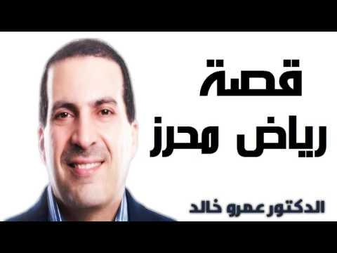 Dr Amr Khaled