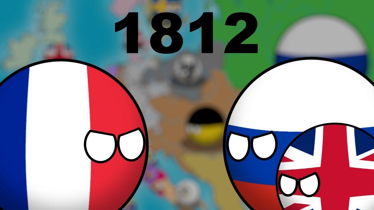 Альтернативная история 1812 года. Победа Наполеона. (Сountryballs)