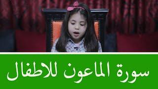سورة الماعون كاملة برواية قالون - النسخة الأصلية - الطفلة نوران عزيزة