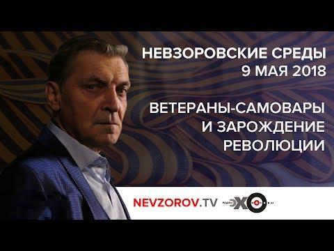 «Невзоровские среды» на радио «Эхо Москвы» 9.05.2018