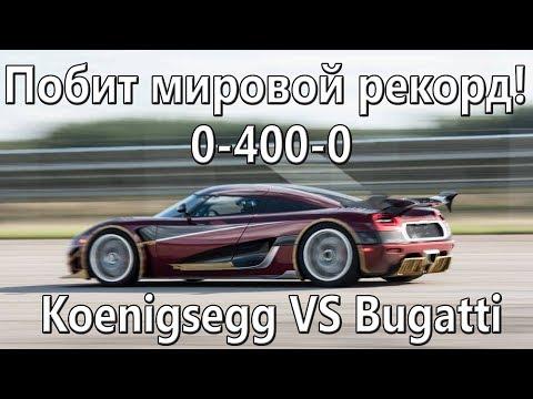 Koenigsegg победил Bugatti Chiron 0 - 400 - 0 Новый рекорд!