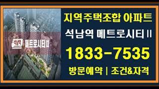 석남역 메트로시티 2차 아파트 콜센터 1833-7535