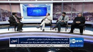 TAHAWOL  8 Mar 2018 | تحول: آرایش ها و معادله سازی های قدرت سیاسی در افغانستان