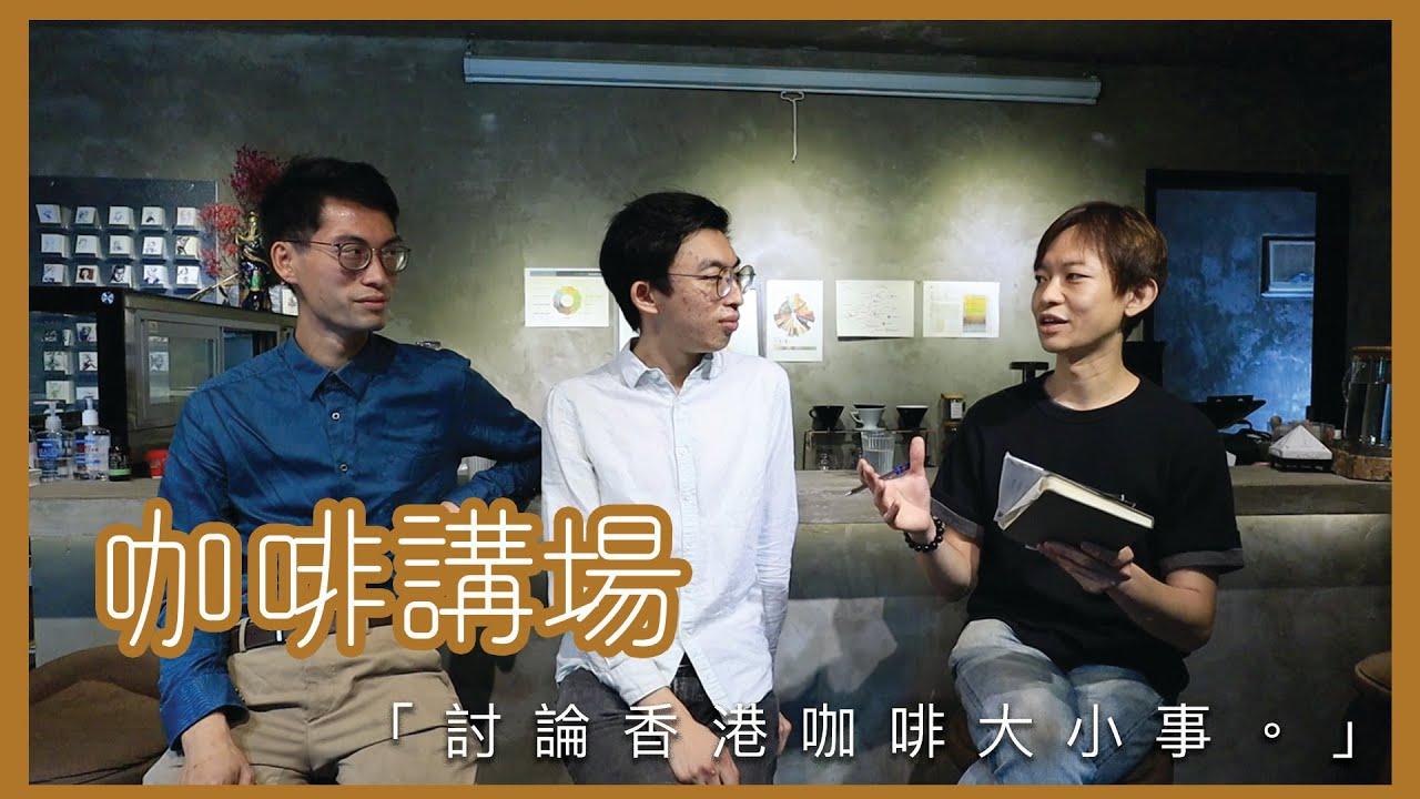 咖啡講場 第一集 - 討論香港咖啡大小事