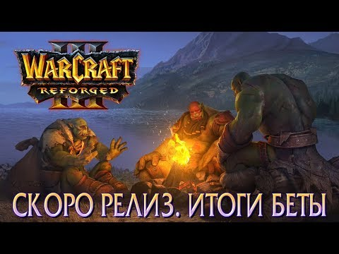 Мой монолог про Warcraft 3 Reforged